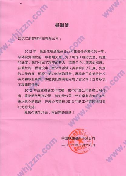 2012年联通感谢信