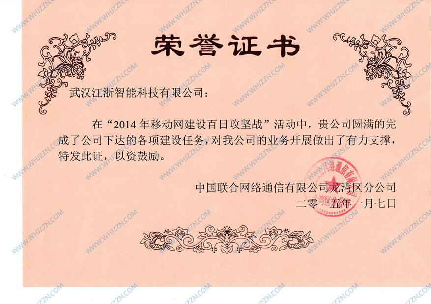 2015年中国联通龙湾分公司荣誉证书