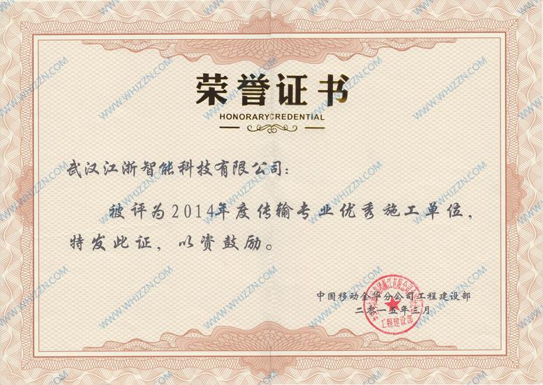 2015年金华移动荣誉证书