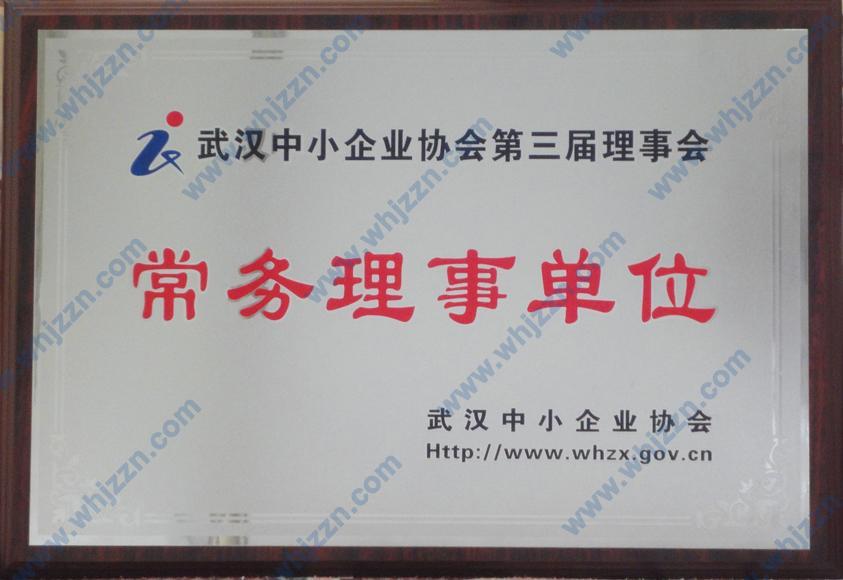 中小企业协会会员证书