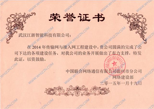 2015年温州联通荣誉证书