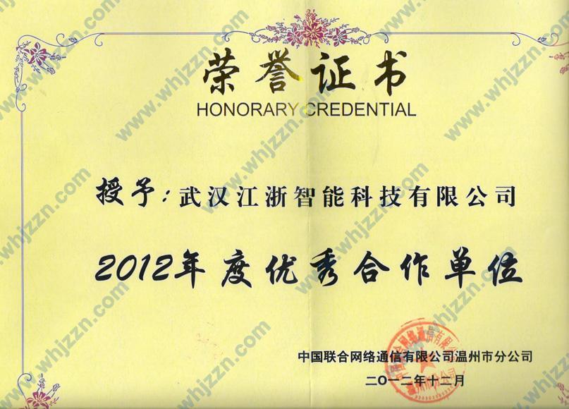 2012年优秀合作单位荣誉证书