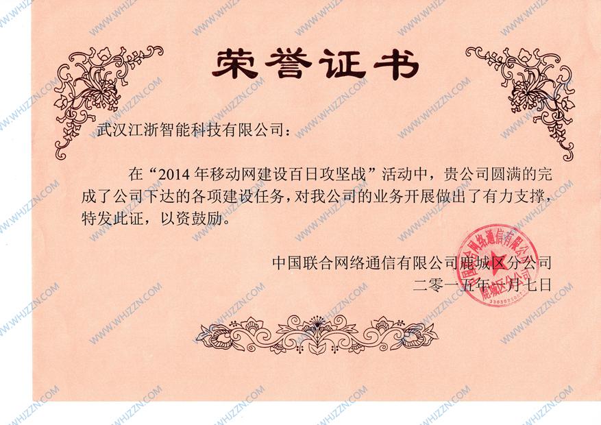 2015年中国联通鹿城分公司荣誉证书