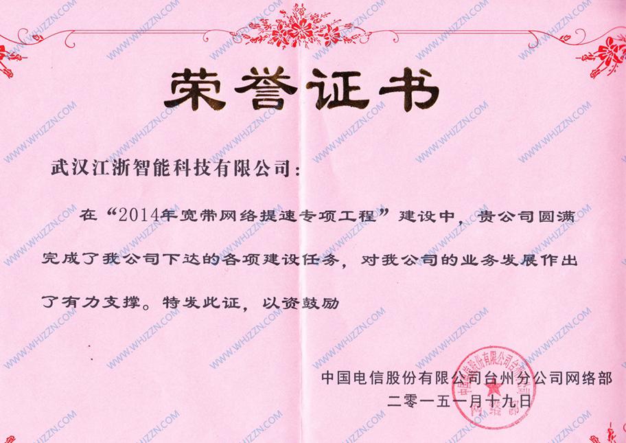 2015年台州电信荣誉证书