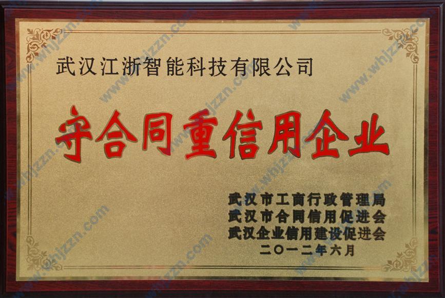 2012年守合同重信用牌