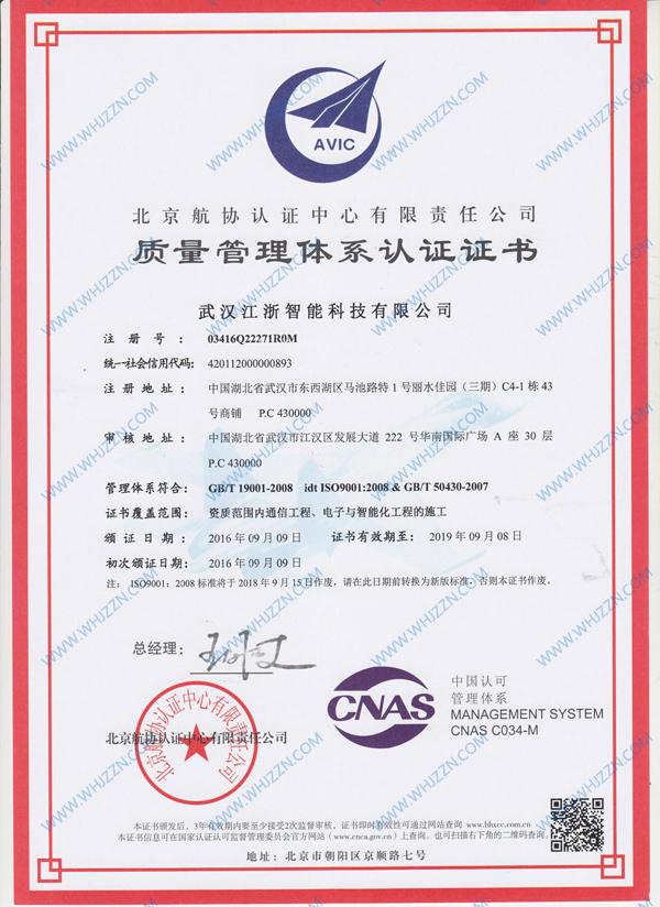 质量管理系统认证证书(通信工程/智能化工程)