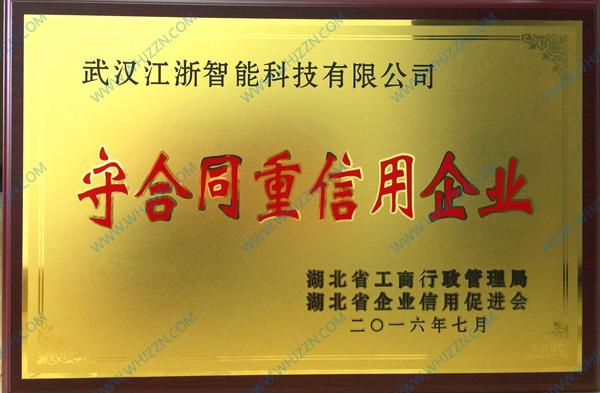 2016年湖北省重合同守信用企业