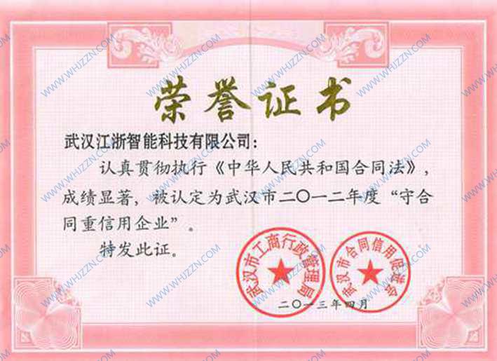 2012守合同重信用荣誉证书