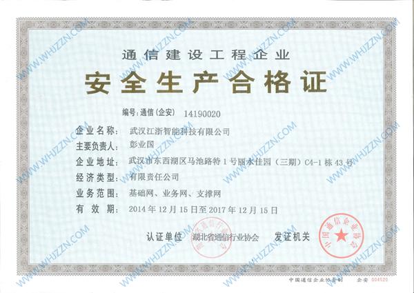 系统集成安全合格证