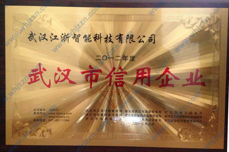 武汉市信用牌企业