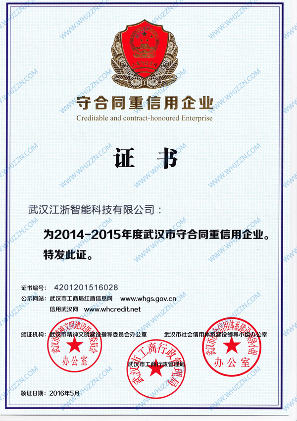 武汉市2014-2015重合同守信用证书