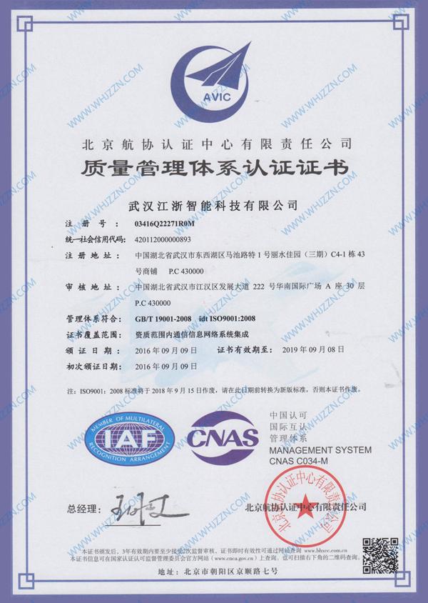 质量管理体系认证证书(系统集成)