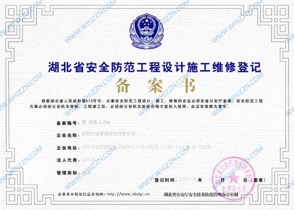 安防A类备案证2016年