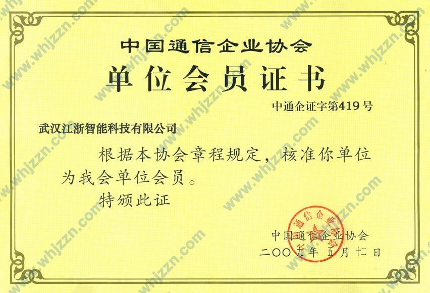 通信企业协会会员证书