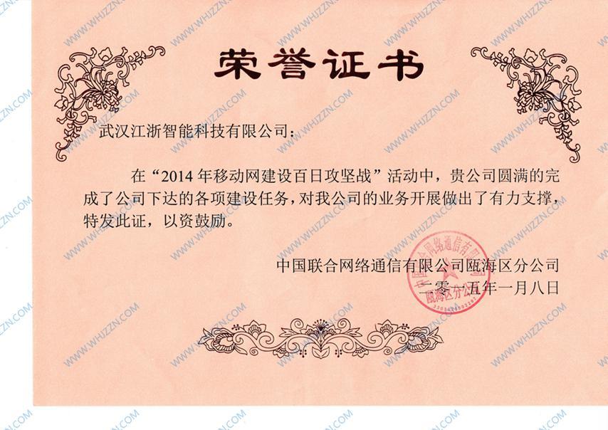 2015年中国联通瓯海分公司荣誉证书