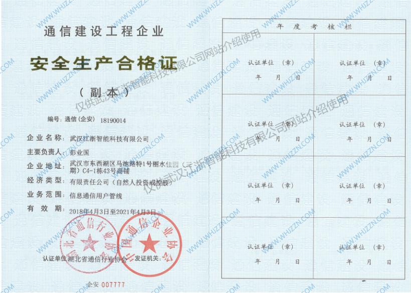 管线安全合格证